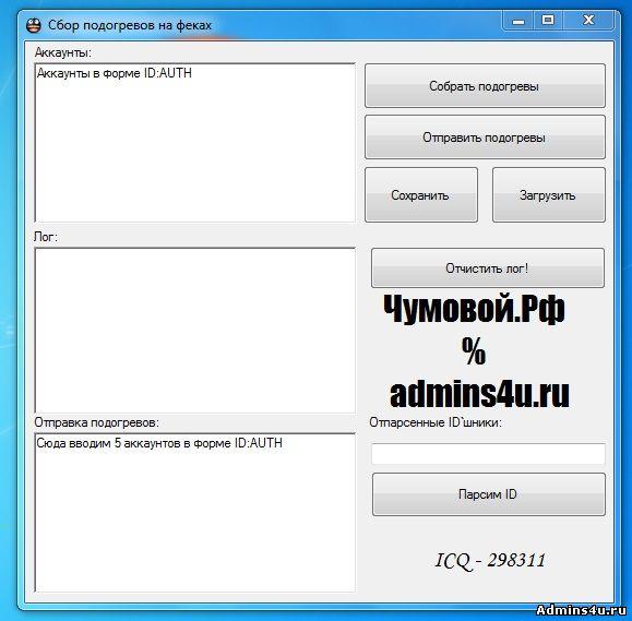 UTorrent 1 6 1 install с русификатором. взлом через программу rpc_gui.